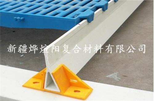 玻璃鋼地板梁